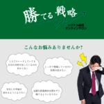 「勝てる戦略FXオンラインサロン」無料お試し体験キャンペーン 2/1〜 限定10名