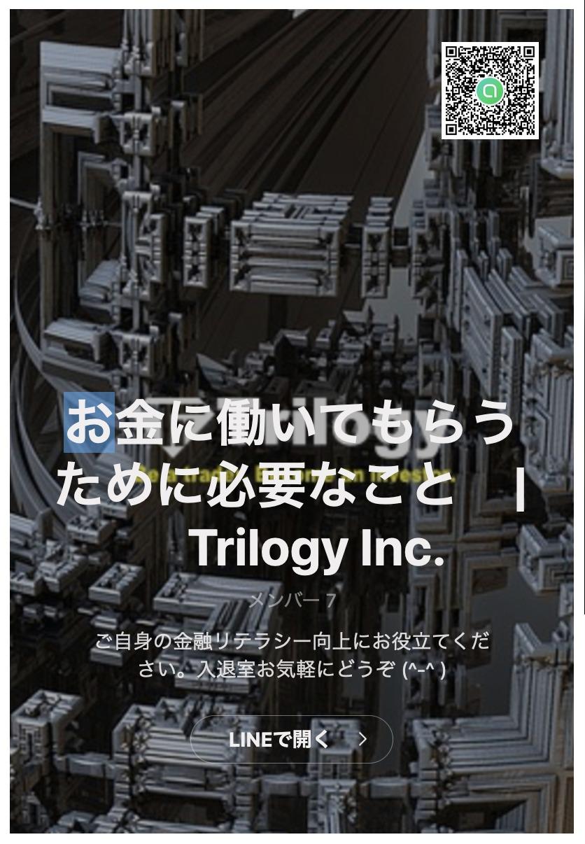 お金に働いてもらうために必要なこと | Trilogy Inc.